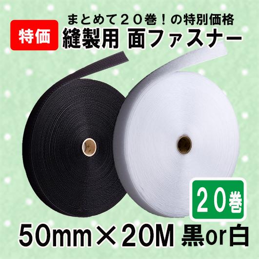 面ファスナー 業務用 手芸 縫製 用 50mm 幅×20M オス メス 組合せ自由で20巻 白 / 黒 糊なし 縫い付け マジックテープ ベルクロテープ