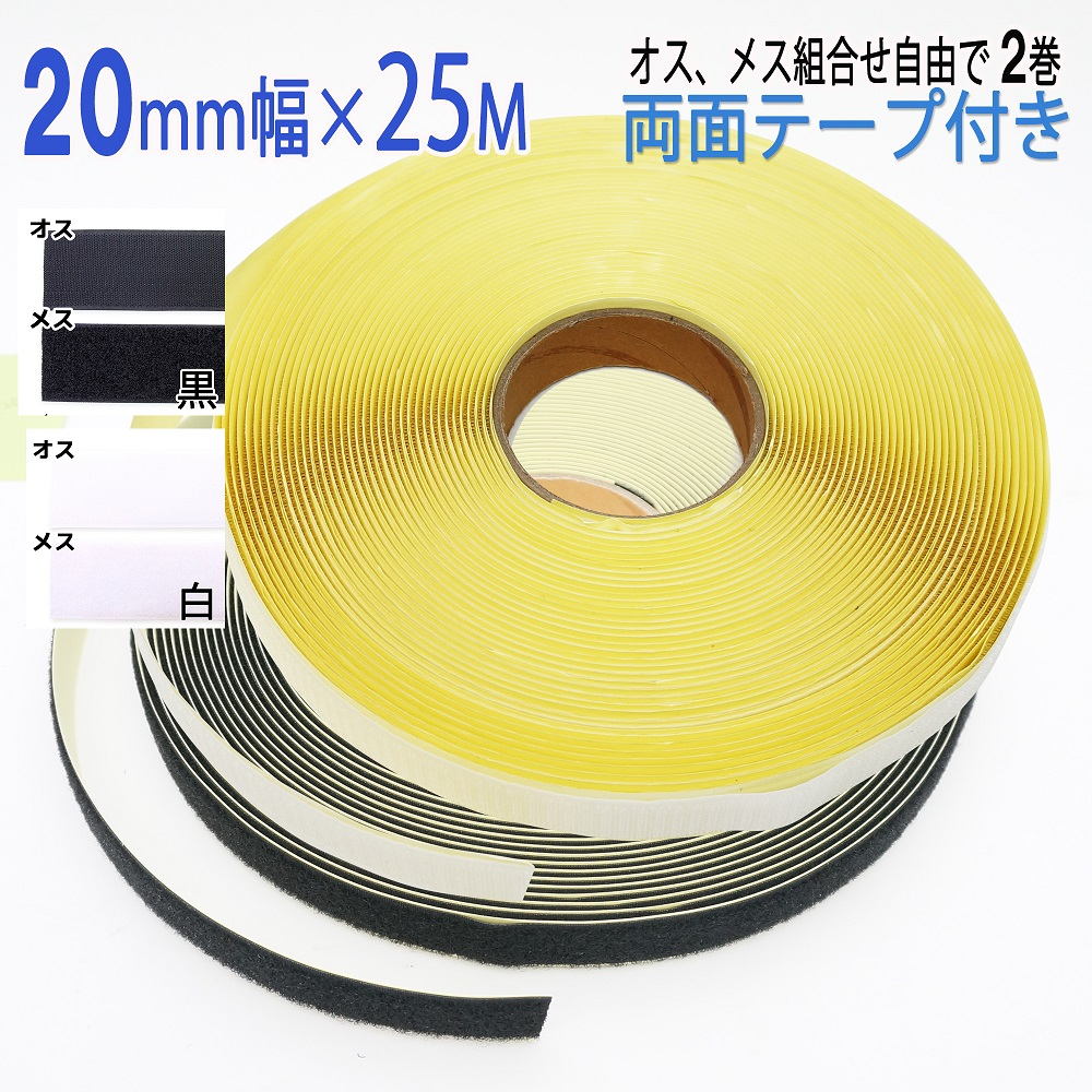 面ファスナー 両面テープ 糊付き 20mm 幅×長さ 25mオス メス 合わせて 2 巻セット 黒 白