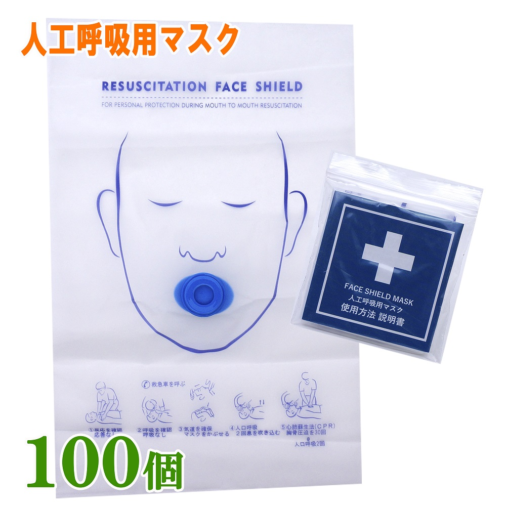 人工呼吸 マウスピース 100個入り 一方向弁付き 吹き口のタイプ 丸型 人工呼吸用マスク フェイスシールド マスク 人工呼吸 感染防止 応急救護 CPR