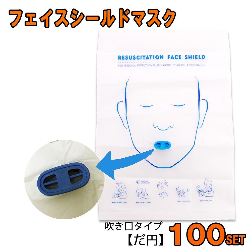 人工呼吸 マウスピース 100個入り 吹き口のタイプ だ円 人工呼吸用マスク フェイスシールド マスク 人工呼吸 感染防止 応急救護 CPR