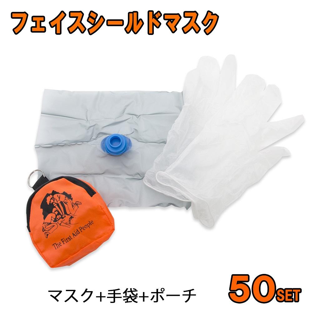 人工呼吸 マウスピース 携帯用 ポーチ入り 50個 フェイスシールド マスク(マスクと手袋のセット)応急救護用マスク 人工呼吸訓練用マスク CPRマスク 感染防止