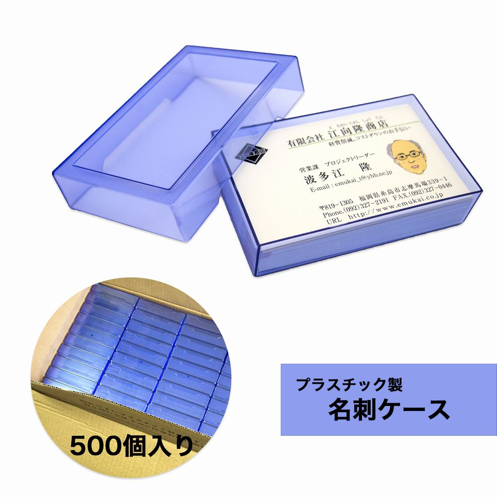 Auc emukai rakuten global market it includes a business card case it includes a business card case tax made by plastic colourmoves