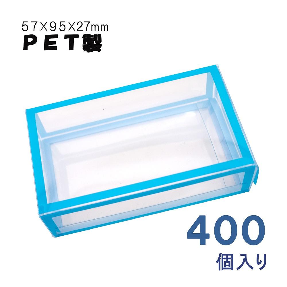 名刺ケース PET製 名刺箱 クリアケース 400個入り ブルーライン 業務用