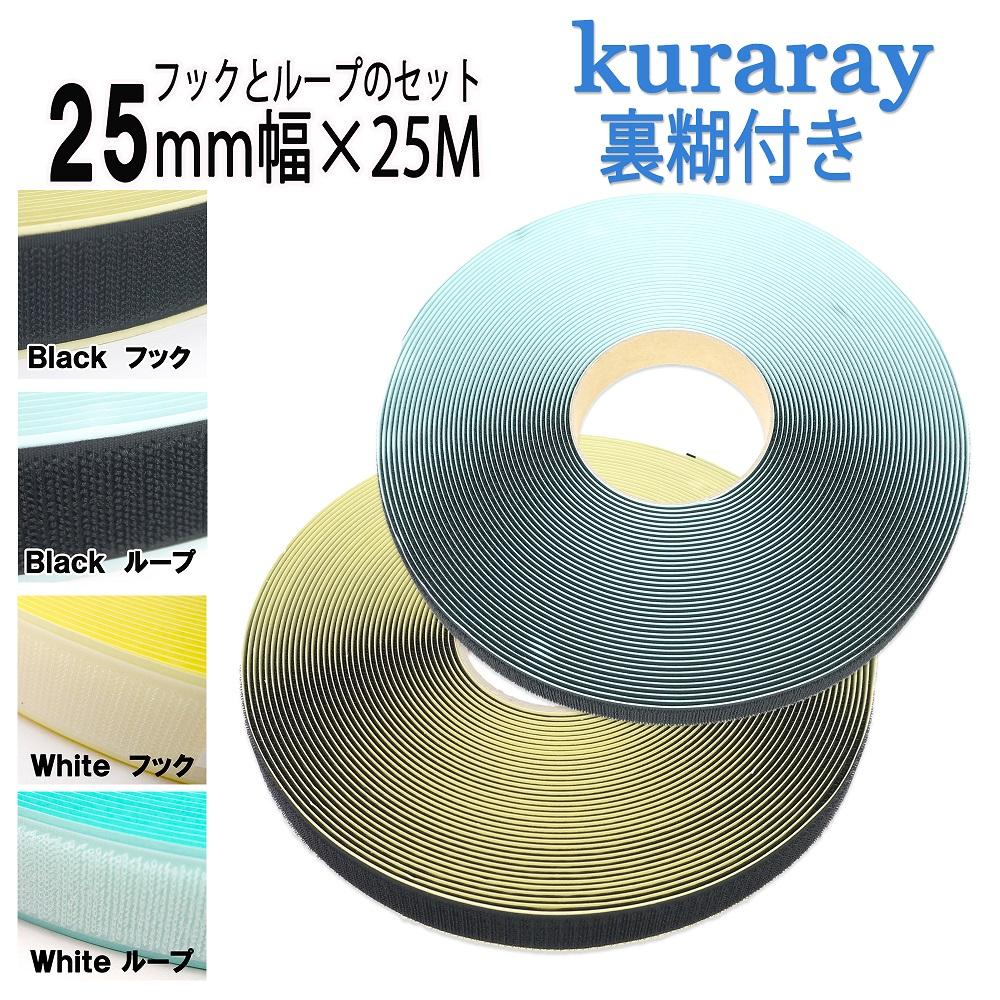 クラレ マジックテープ 粘着 剤付き 幅 25mm 長さ 25m オス メス セット 白 / 黒ニュー エコマジック A8693Y-71+B2790Y-00