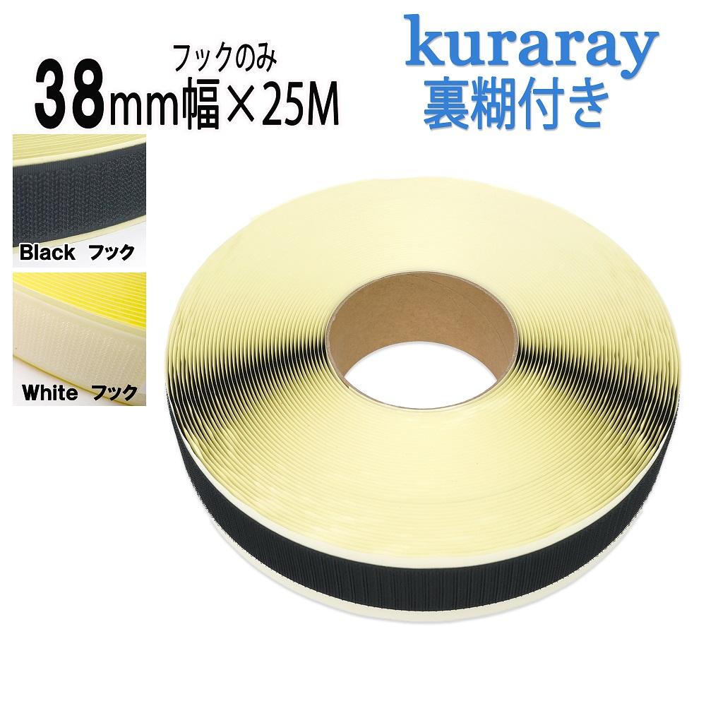 クラレ マジックテープ 粘着 剤付き フック 面1巻 38mm 幅 25m巻 白 / 黒ニュー エコマジック A8693Y-71