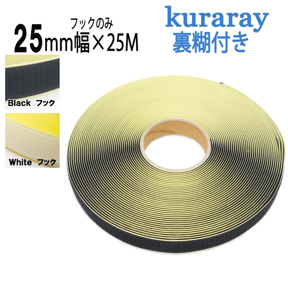クラレ マジックテープ 粘着 剤付き フック 面1巻 25mm 幅 25m巻 白 / 黒ニュー エコマジック A8693Y-71
