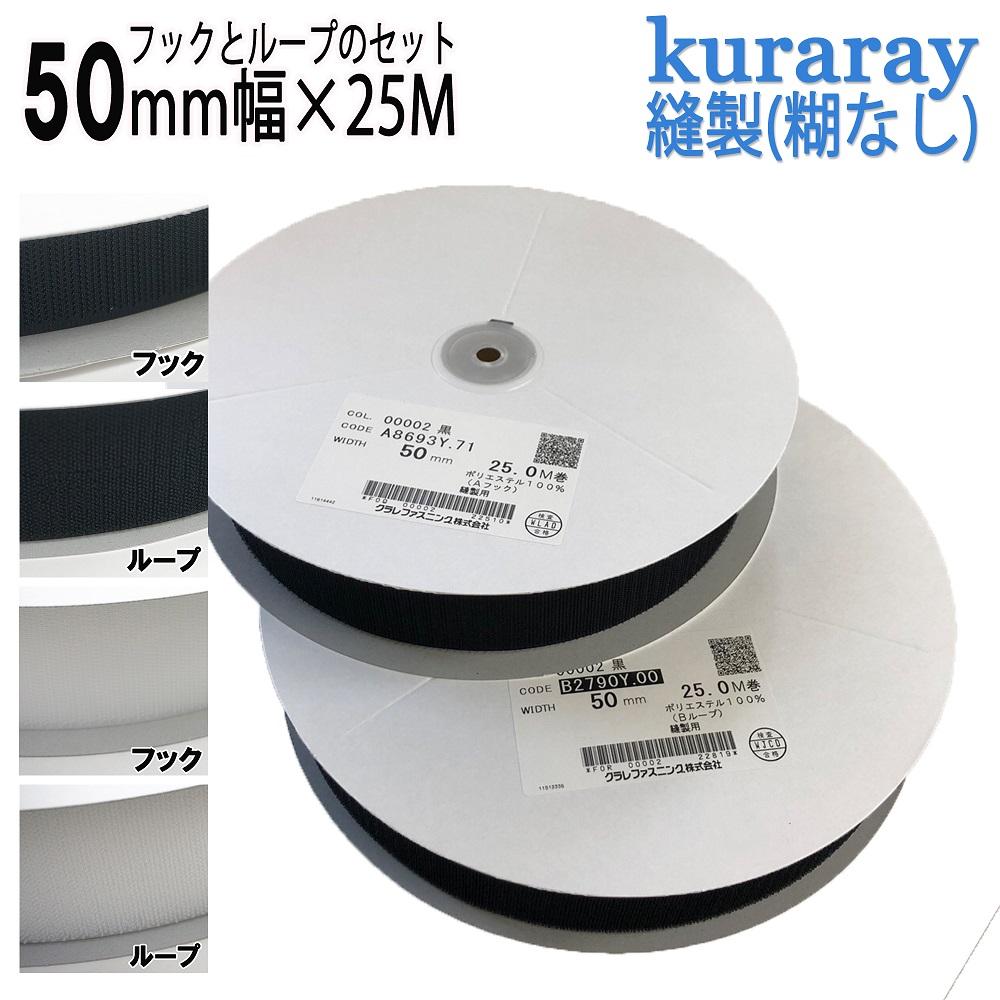 マジックテープ クラレ 縫製用 50mm幅 25m巻 オス・メスセットニュー エコマジック A8693Y.71+B2790Y.00
