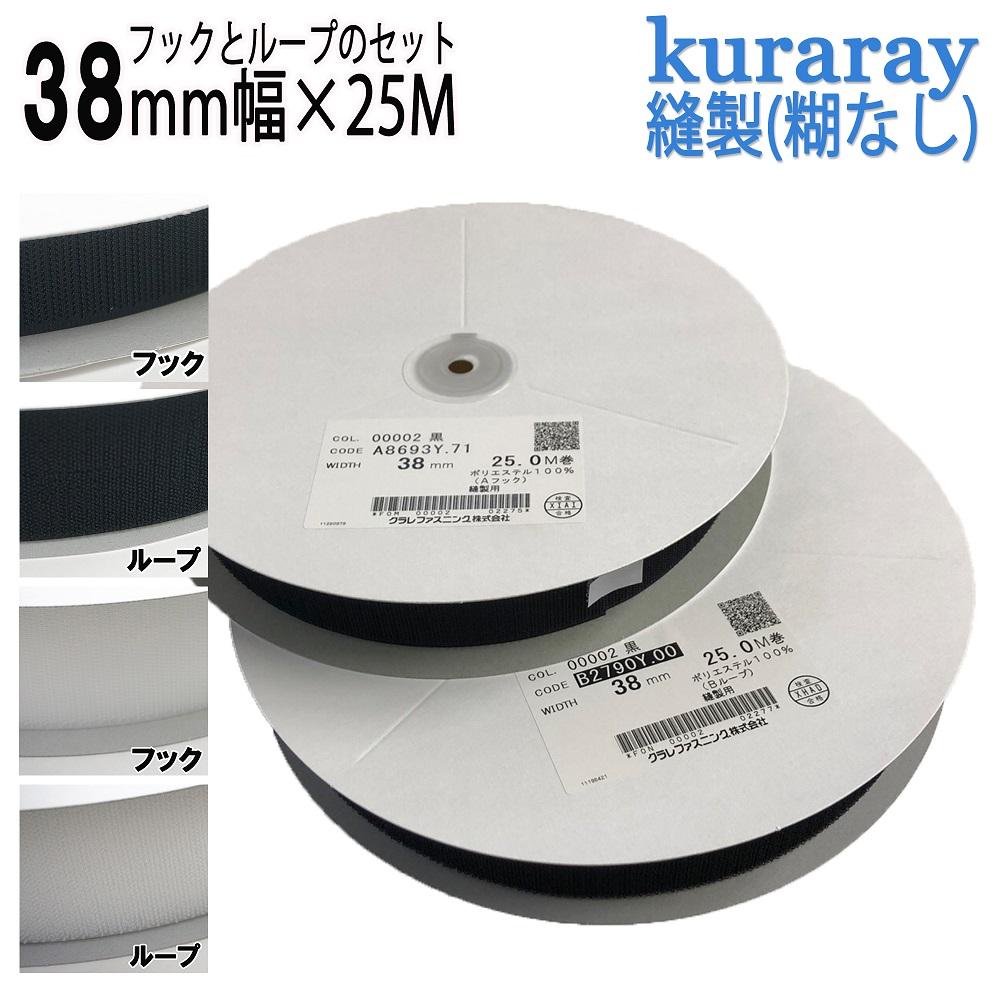 マジックテープ クラレ 縫製用 38mm幅 25m巻 オス・メスセットニュー エコマジック A8693Y.71+B2790Y.00