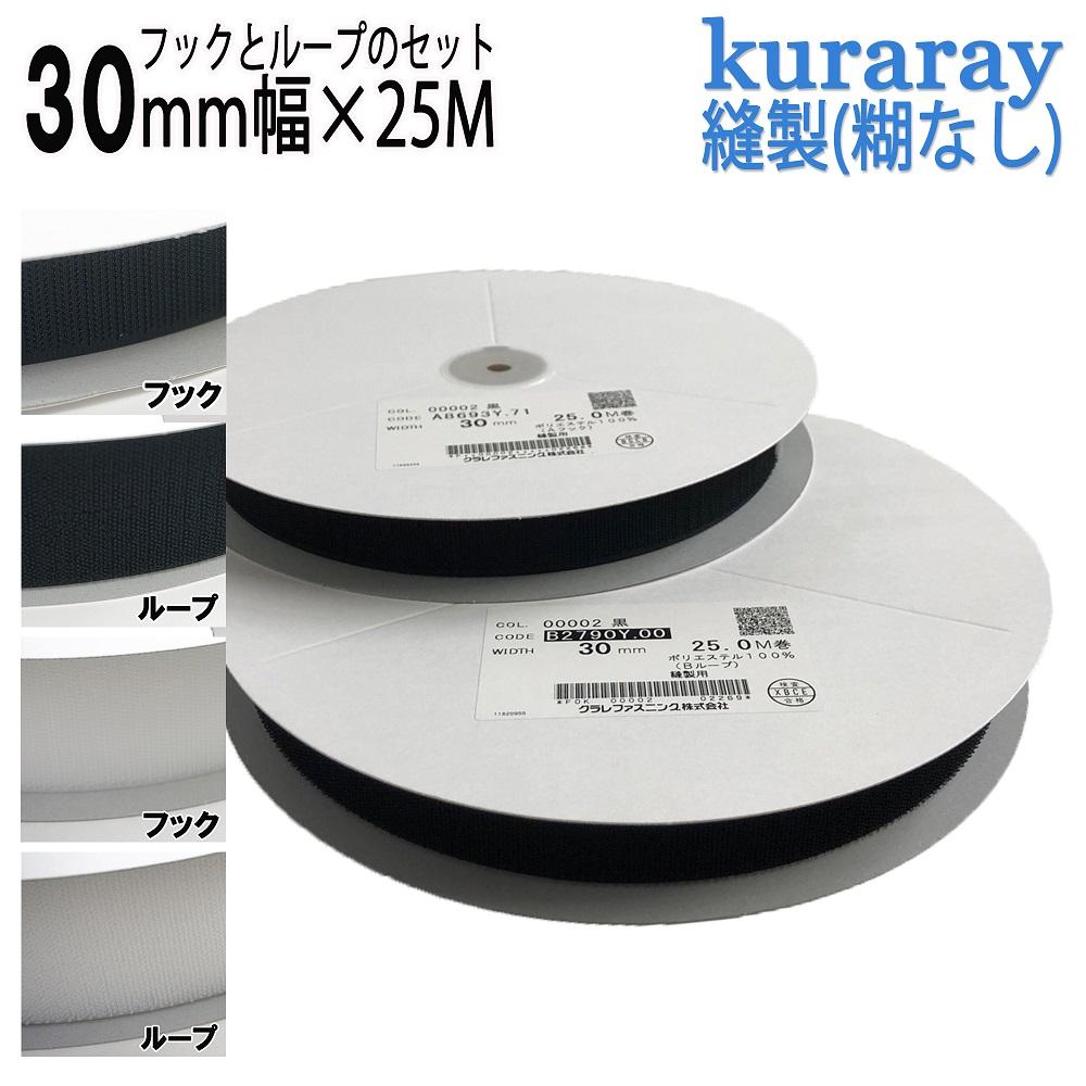 マジックテープ クラレ 縫製用 30mm幅 25m巻 オス・メスセットニュー エコマジック A8693Y.71+B2790Y.00