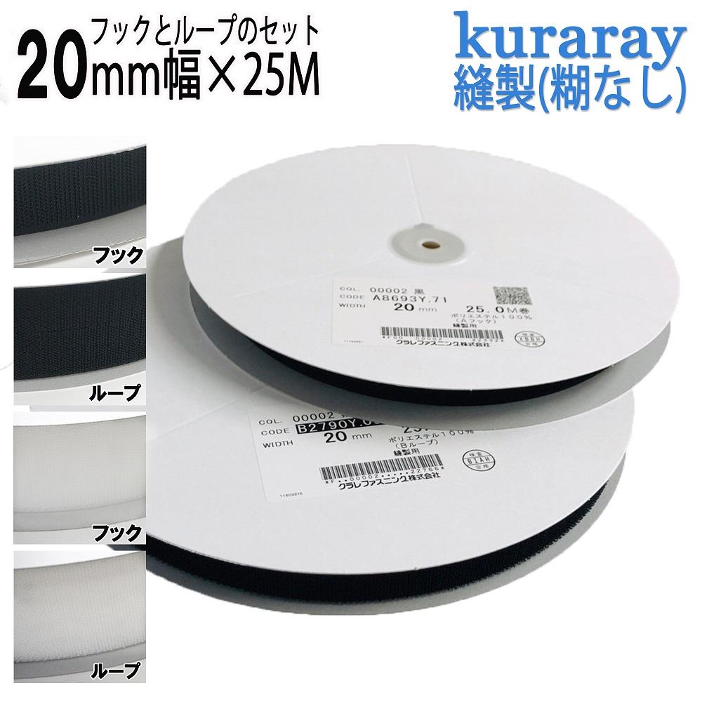 マジックテープ クラレ 縫製用 20mm幅 25m巻 kuraray オス・メスセットニュー エコマジック A8693Y.71+B2790Y.00
