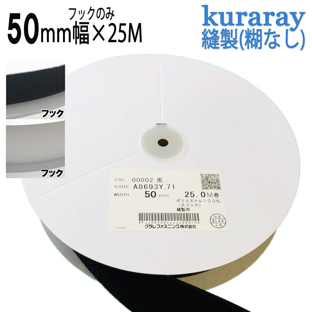 クラレ マジックテープ 縫付用 フック A面1巻 50mm幅 25m巻 白色/黒色ニュー エコマジック A8693Y.71 オスのみ