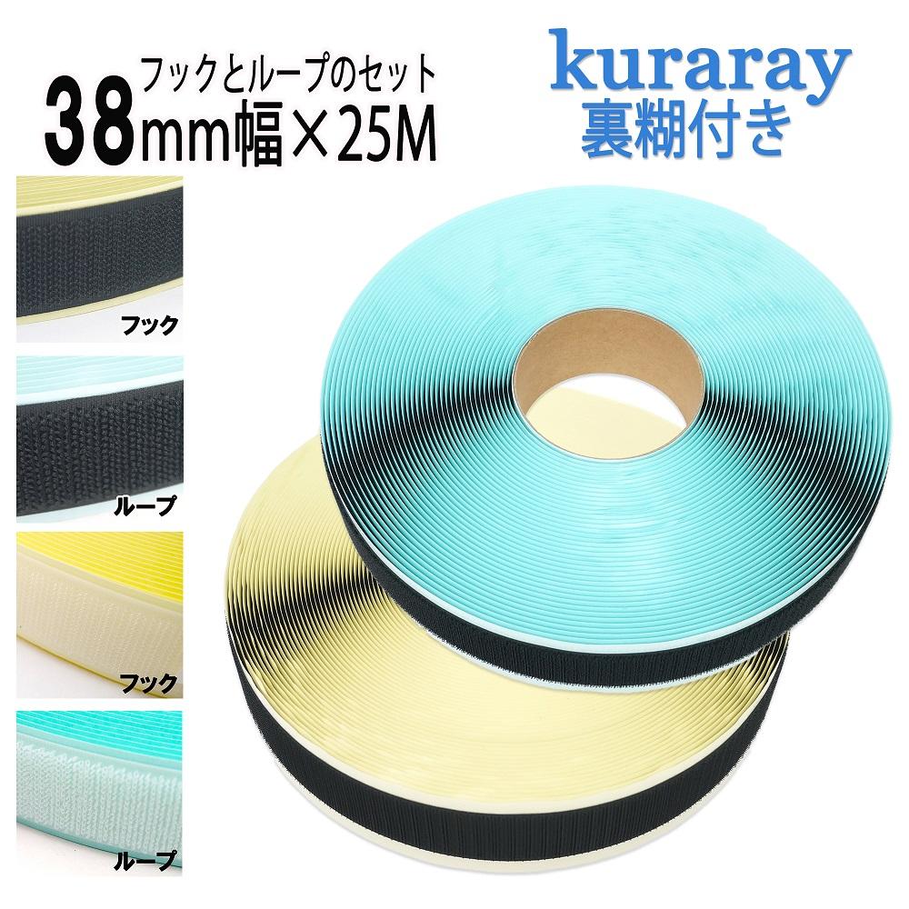 クラレ マジックテープ 粘着 剤付き 幅 38mm 長さ 25m オス メス セット 白 / 黒ニュー エコマジック A8693Y-71+B2790Y-00