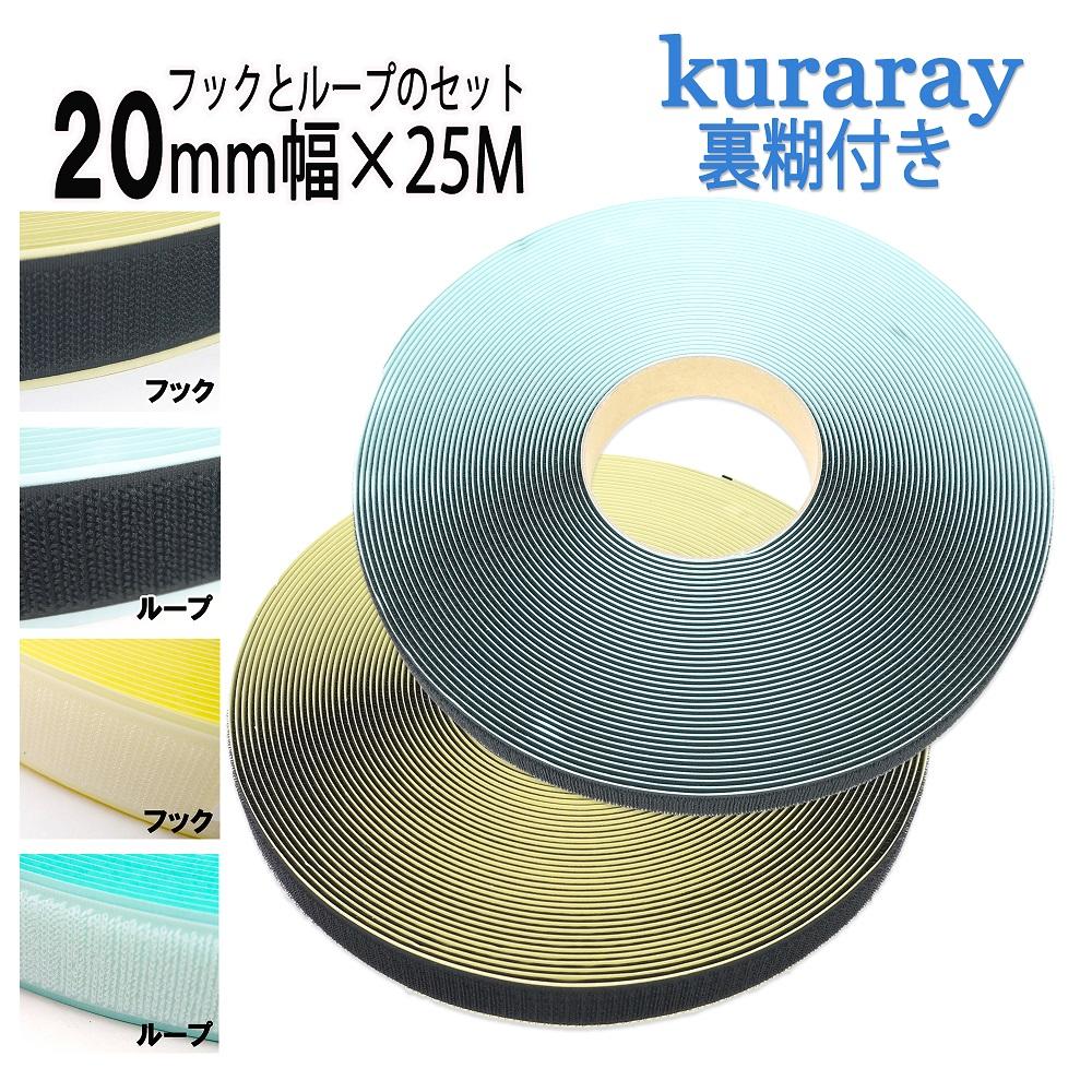 クラレ マジックテープ 粘着 剤付き 幅 20mm 長さ 25m オス メス セットニュー エコマジック A8693Y-71+B2790Y-00