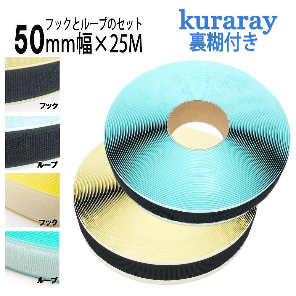 クラレ マジックテープ 粘着 剤付き 幅 50mm 長さ 25m オス メス セット 白 / 黒ニュー エコマジック A8693Y-71+B2790Y-00