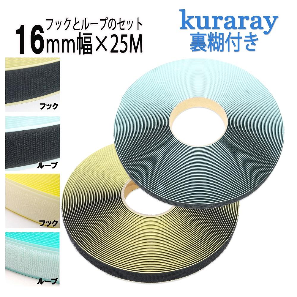 クラレ マジックテープ 粘着 剤付き 幅 16mm 長さ 25m オス メス セット 白 / 黒ニュー エコマジック A8693Y-71+B2790Y-00