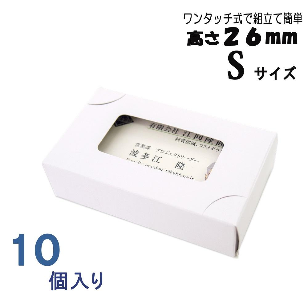 名刺ケース 紙箱 紙製 名刺箱 窓あり Sサイズ(高さ26mm)ワンタッチ式 10個