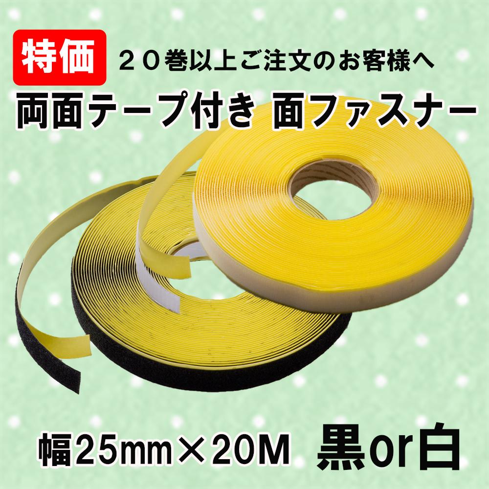 面ファスナー 手芸 両面テープ付き 25mm 幅×20M オスメス 組合せ自由で20巻 白 / 黒 マジックテープ ベルクロテープ