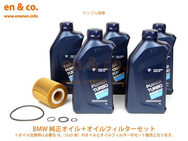 BMW 入荷予定 X1 E84 VL18用 受注生産品 純正エンジンオイル 弊社在庫品の場合 オイルフィルターセット 当日発送可能 ☆送料無料☆