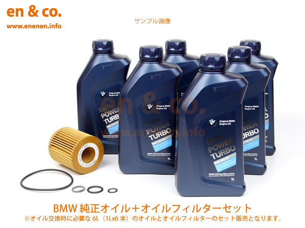 【BMW】  BMW 2シリーズ(F45) 2A20用 純正エンジンオイル+オイルフィルターセット ☆送料無料☆ 当日発送可能(弊社在庫品の場合)