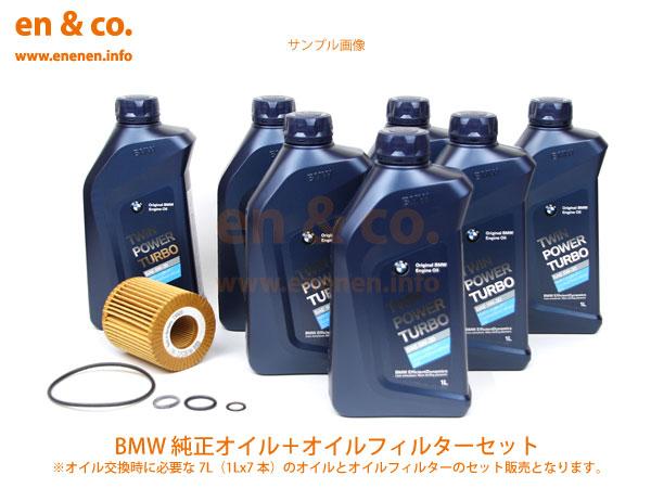 BMW 5シリーズ F10 送料無料激安祭 FR35用 純正エンジンオイル ☆送料無料☆ 当日発送可能 弊社在庫品の場合 オイルフィルターセット 豪華な