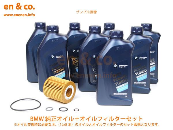 【BMW】  BMW 5シリーズ(E34) HE30用 純正エンジンオイル+オイルフィルターセット ☆送料無料☆ 当日発送可能(弊社在庫品の場合)