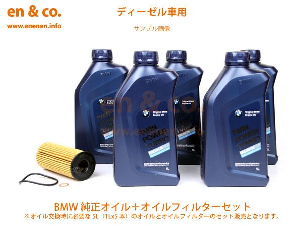 BMW ディーゼル車専用 3シリーズグランツーリスモ 送料無料 激安 お買い得 キ゛フト F34 8T20用 弊社在庫品の場合 純正エンジンオイル 当日発送可能 オイルフィルターセット 上品 ☆送料無料☆