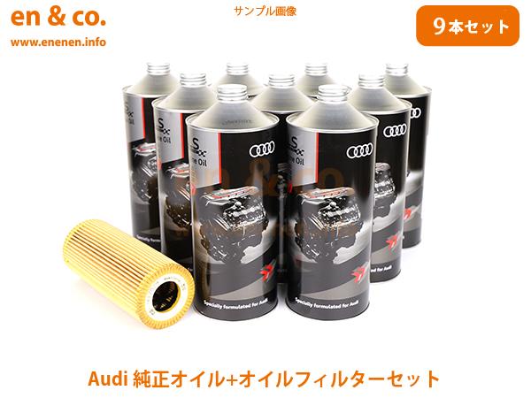 【Audi】  Audi アウディ S8(D4) 4HCTFF用 純正エンジンオイル+オイルフィルターセット ☆送料無料☆ 当日発送可能(弊社在庫品の場合)