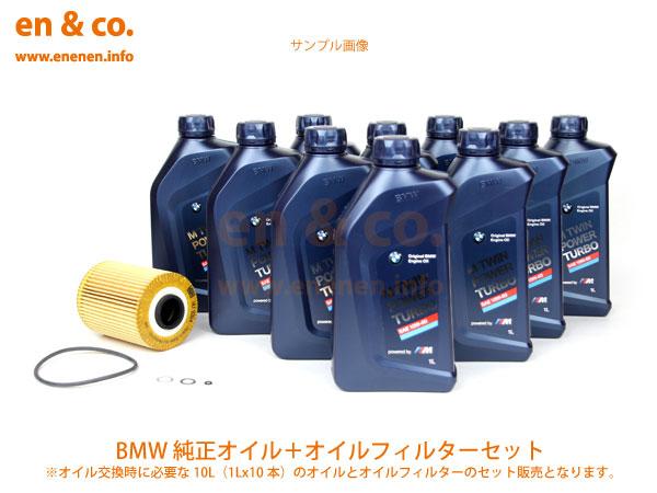 【Mモデル専用オイル】BMW 6シリーズ(E63) EH50用 純正エンジンオイル+オイルフィルターセット ☆送料無料☆ 当日発送可能(弊社在庫品の場合)