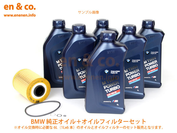 BMW Mモデル専用オイル 通信販売 Mクーペ 送料無料 激安 お買い得 キ゛フト E86 DU32用 当日発送可能 オイルフィルターセット 純正エンジンオイル ☆送料無料☆ 弊社在庫品の場合