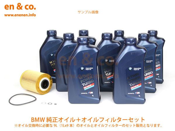 【Mモデル専用オイル】BMW 3シリーズ(E92) WD40用 純正エンジンオイル+オイルフィルターセット ☆送料無料☆ 当日発送可能(弊社在庫品の場合)
