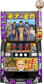 【京楽】ぱちスロ 水戸黄門◆コイン不要機セット◆パチスロ実機【中古】