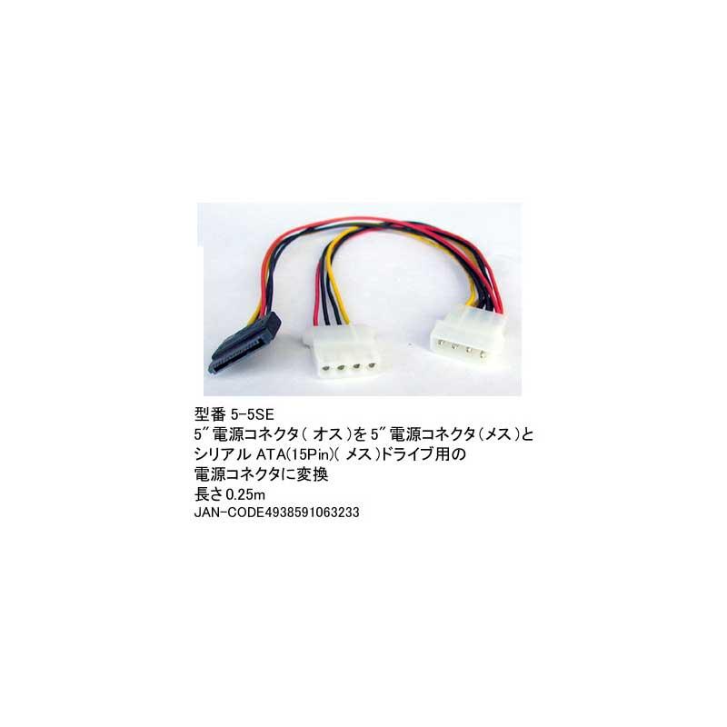 人気ブランド 簡易発送200円対応 5インチ用電源→5インチ+SATA用電源変換ケーブル PN-5-5SE 25cm 好評
