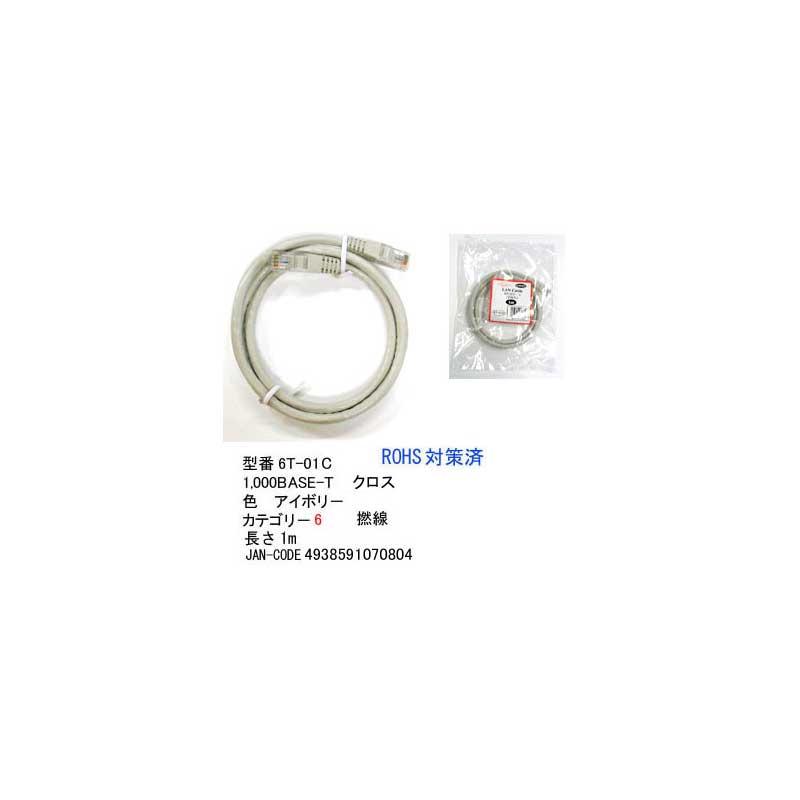 簡易発送200円対応 LANケーブル CAT6 クロス アイボリー LC-6T-01C 1m ストア 宅送 撚線