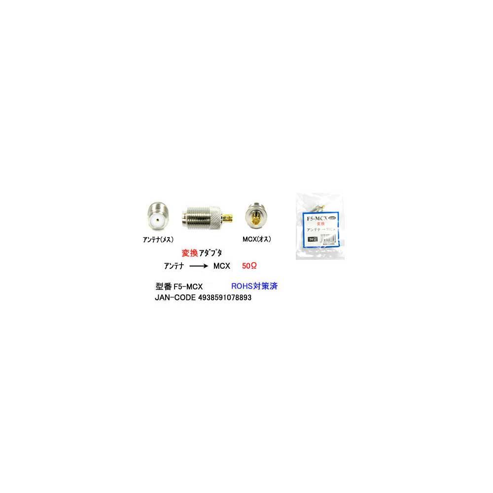 【簡易発送200円対応】 アンテナ(Fタイプ:メス)→MCX(オス)変換アダプタ(MD-F5-MCX)