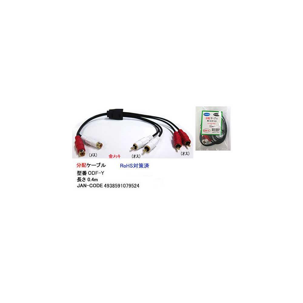 【簡易発送200円対応】 オーディオ分配ケーブル(ピンプラグ:赤/白/メス⇔オスx2) /OFC/0.4m(AV-ODF-Y)