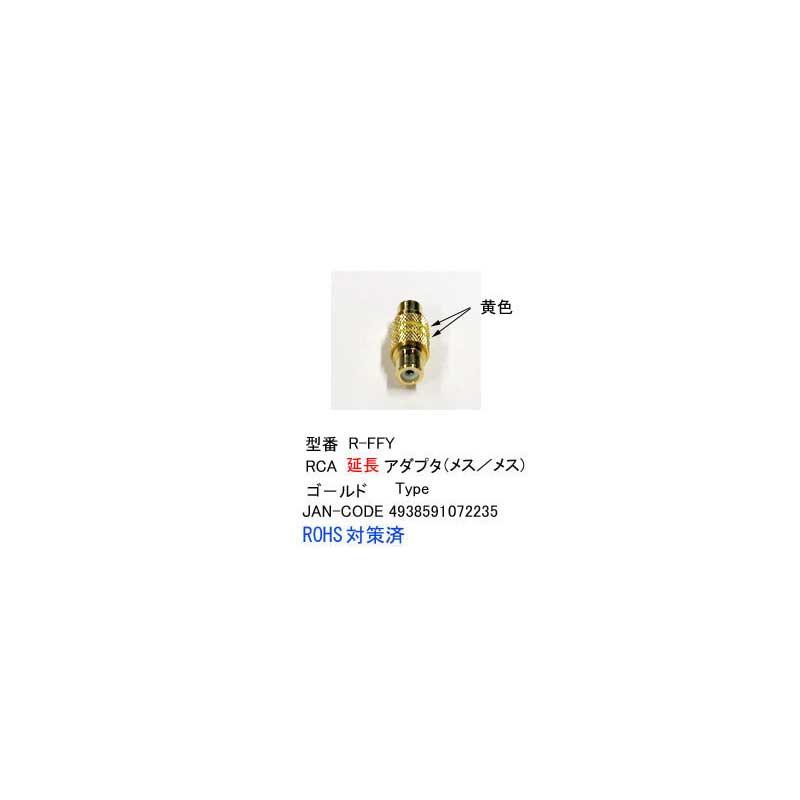 簡易発送200円対応 RCA延長アダプタ 値引き 黄線 AV-R-FFY メス⇔メス 大放出セール