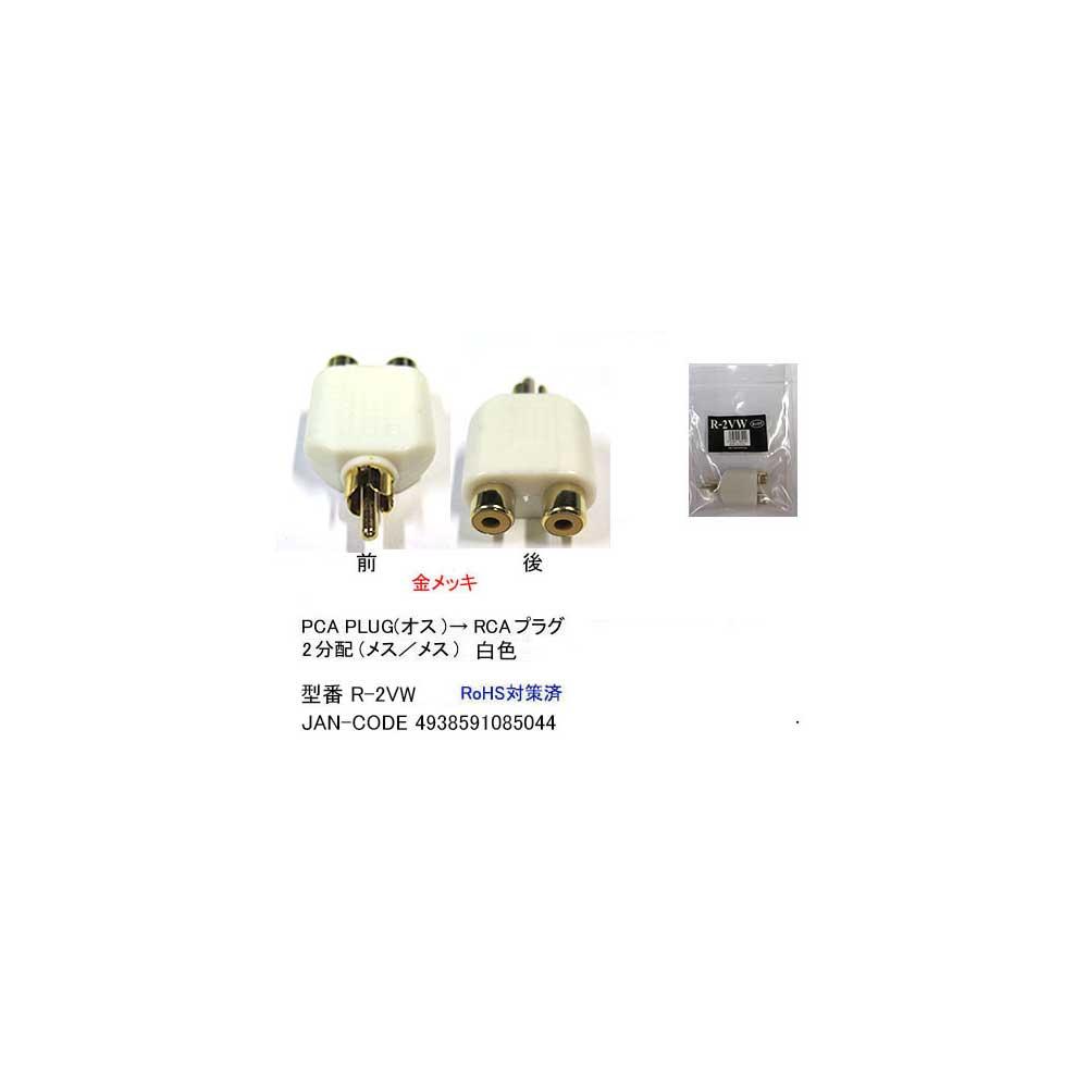 豪華な 倉庫 簡易発送200円対応 RCA2分配アダプタ オス⇔メスx2 AV-R-2VW 白