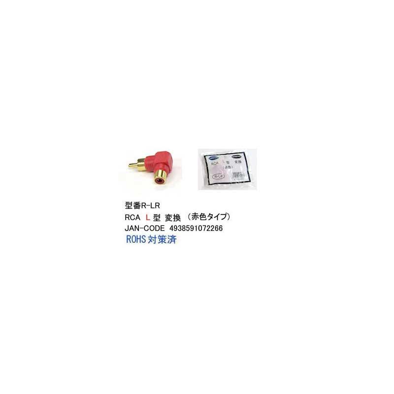 アイテム勢ぞろい 簡易発送200円対応 RCA-L型変換アダプタ メス⇔オス AV-R-LR 激安挑戦中 L型 赤
