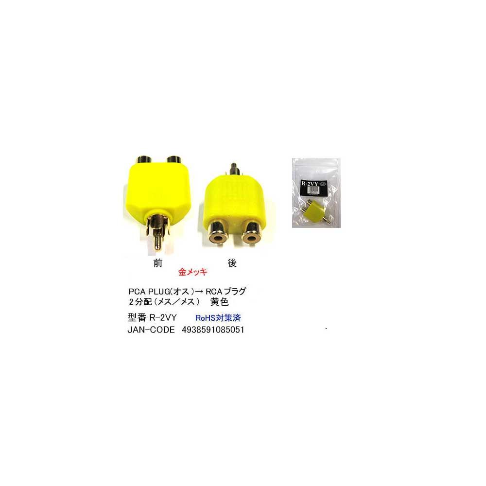 簡易発送200円対応 販売 RCA2分配アダプタ 大規模セール オス⇔メスx2 AV-R-2VY 黄