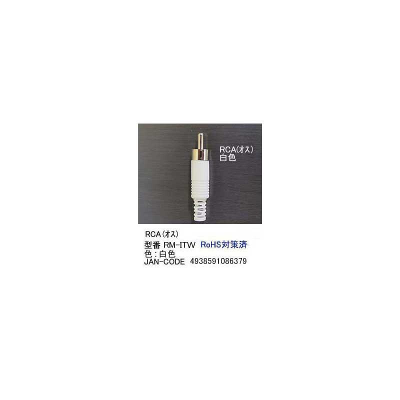 簡易発送200円対応 RCAプラグ一体型 現品 オス 加工用 公式ショップ AV-RM-ITW 白