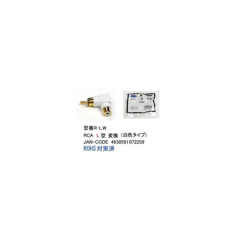 簡易発送200円対応 RCA-L型変換アダプタ メス⇔オス 本物 白 AV-R-LW ご予約品 L型