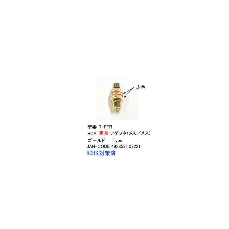 簡易発送200円対応 卓抜 RCA延長アダプタ 激安特価品 赤線 AV-R-FFR メス⇔メス