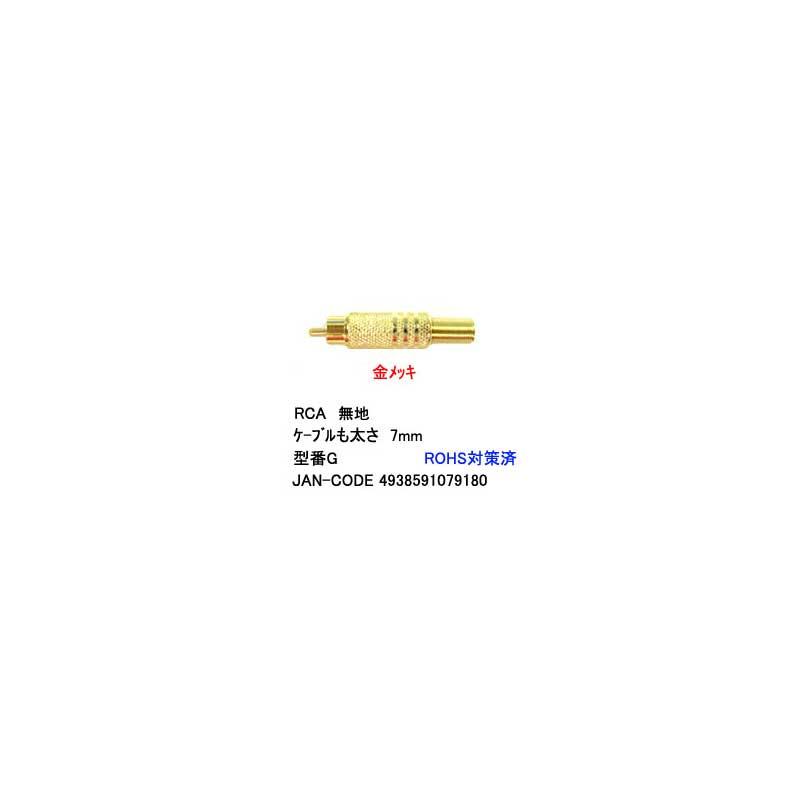 簡易発送200円対応 COMON カモン 製 RCAプラグ 無地 7mm スプリング付 セール AV-G 出色