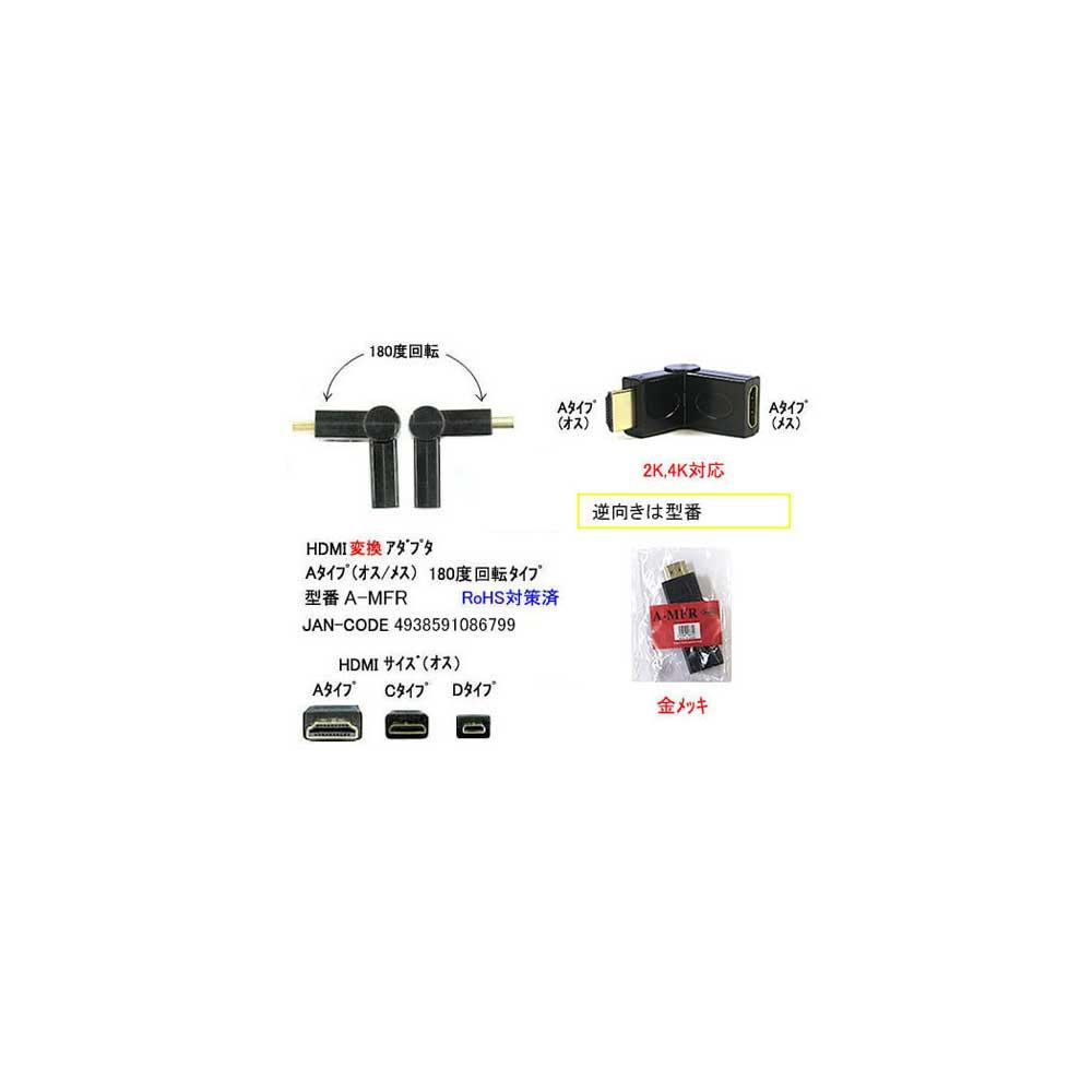 簡易発送200円対応 メーカー公式ショップ 送料無料カード決済可能 HDMI変換アダプタ Aタイプ オス⇔メス DA-A-MFR 180度回転タイプ