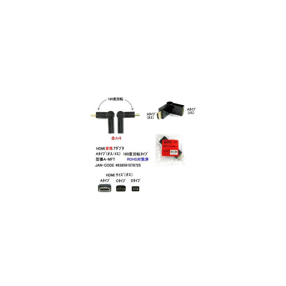 簡易発送200円対応 HDMI延長アダプタ Aタイプ オス⇔メス 在庫一掃 大好評です 180度回転タイプ DA-A-MFT