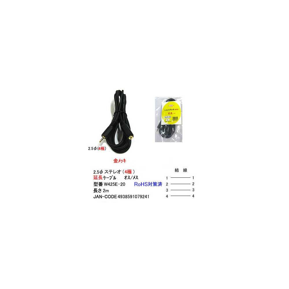 簡易発送200円対応 高級 2.5φステレオ 買い物 4極 延長ケーブル 2C-W425E-10 1m オス⇔メス