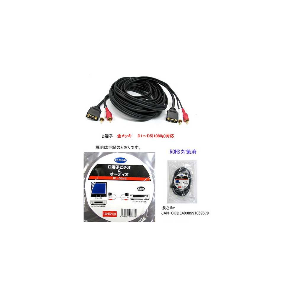 【定番商品】 D端子+オーディオ(赤/白)ケーブル/5m(DT-14HR2-50)