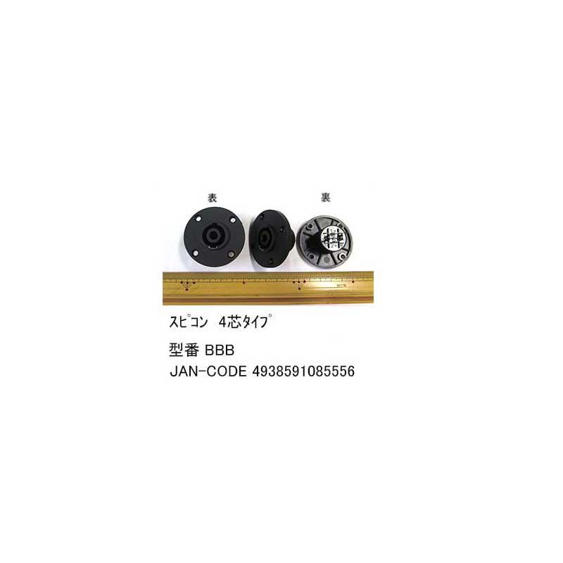 お中元 定番商品 スピコン端子 丸型 4芯タイプ 舗 CC-BBB