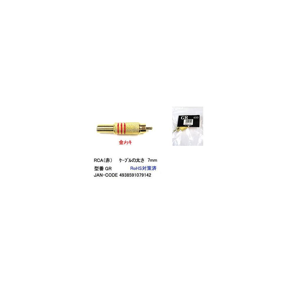 祝日 簡易発送200円対応 在庫処分 RCAプラグ スプリング付 赤線 7mm AV-GR