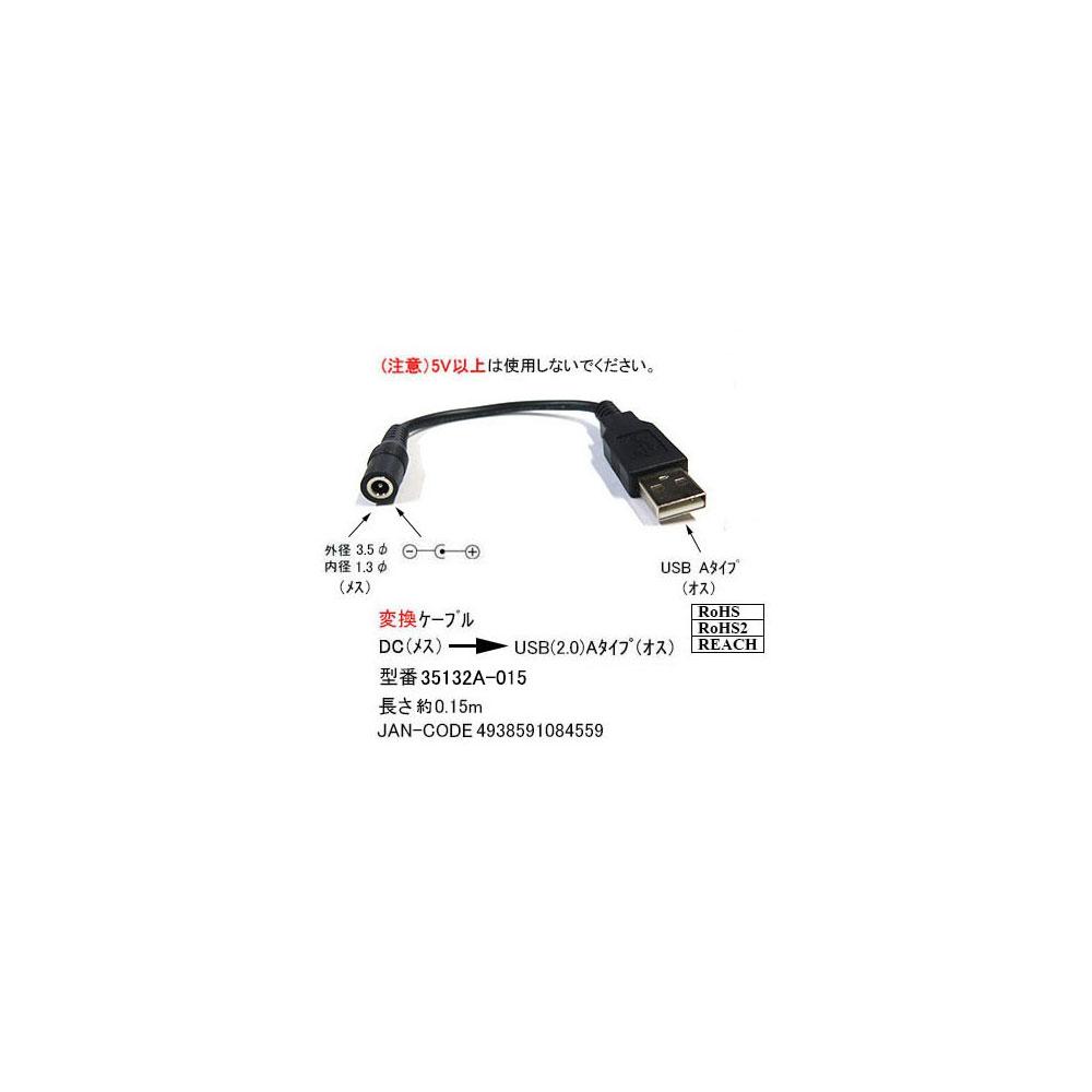 【簡易発送200円対応】 DC(外径3.5φ/内径1.3φ/メス)→USB2.0(A/オス)変換ケーブル/15cm(DC-35132A-015)旧型番3513-2A